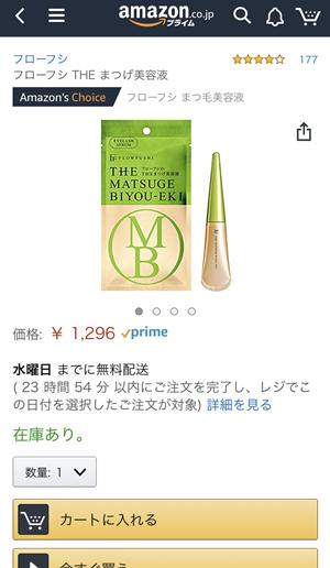 フローフシ まつ毛美容液 Amazon