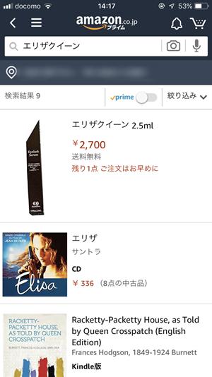 エリザクイーン Amazon