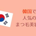 韓国 まつ毛美容液